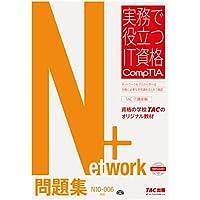 Network+ 問題集 N10‐006対応版 (実務で役立つIT資格 CompTIAシリーズ)