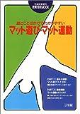 絵とことばかけでわかりやすいマット遊び・マット運動 (学級経営資料―教育技術MOOK)
