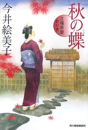 秋の蝶―立場茶屋おりき (時代小説文庫)の詳細を見る