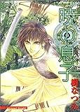 暁の息子 (アフタヌーンKC (234))