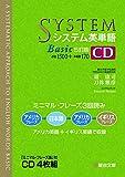 システム英単語Basic<5訂版>CD (システム英単語シリーズ) 画像