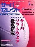 月刊 サーバセレクト 2006年 05月号
