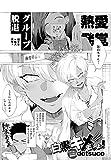 白黒キメましょ! (comicアンスリウム)