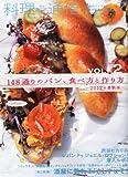 料理通信 2012年 07月号 [雑誌] 画像