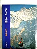 ジャヌー北壁 (1976年)