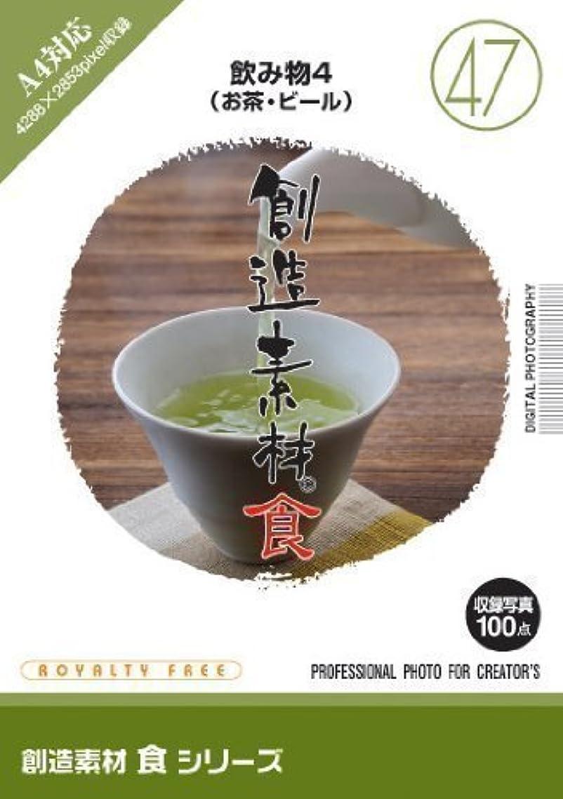 創造素材 食(47)飲み物4(お茶?ビール)