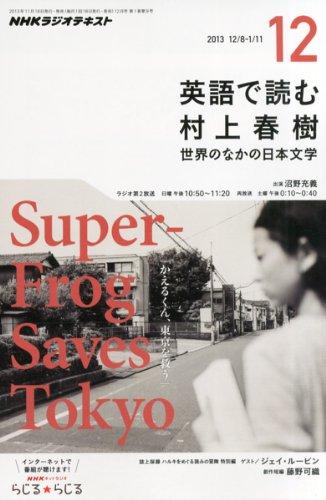 NHK ラジオ 英語で読む村上春樹 2013年 12月号 [雑誌]の詳細を見る