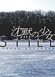 文庫 沈黙の少女 (扶桑社BOOKSミステリー)
