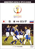 FIFA 2002 ワールドカップ オフィシャルDVD 日本 VS ロシア