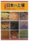 図説 日本の土壌