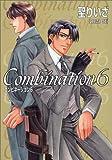 Combination 6 (光文社ガールズコミック)
