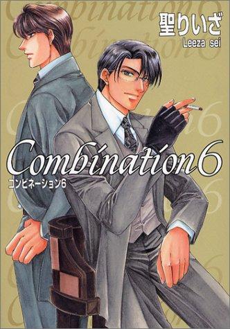 Combination 6 (光文社ガールズコミック)の詳細を見る