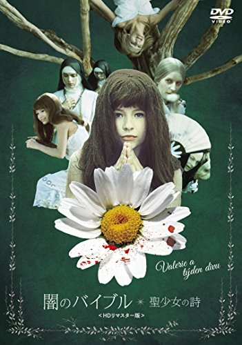 闇のバイブル/聖少女の詩 <HDリマスター版> [DVD]