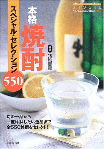 本格焼酎スペシャル・セレクション550