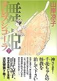 舞姫 7―テレプシコーラ (MFコミックス ダ・ヴィンチシリーズ)