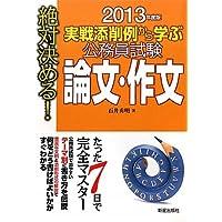 絶対決める!実戦添削例から学ぶ公務員試験 論文・作文〈2013年度版〉