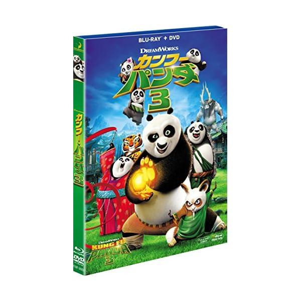 カンフー・パンダ3 2枚組ブルーレイ&DVD(...の紹介画像3