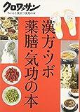 漢方・ツボ・薬膳・気功の本 (クロワッサンちゃんと役立つ実用の本)