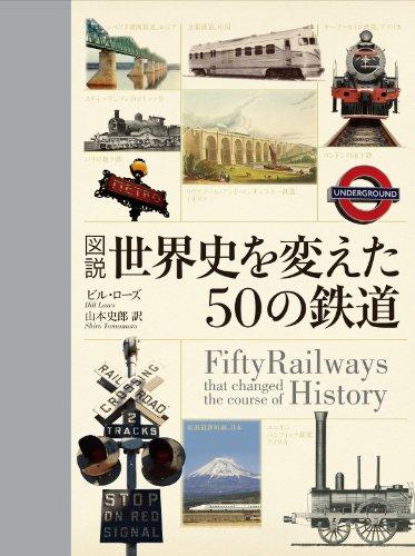図説世界史を変えた50の鉄道 ビル ローズ