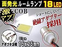 A.P.O(エーピーオー) COB 18発LED■面発光ルームランプ15mm×25mm取付 ソケットキット付属/白/汎用 室内灯SMD