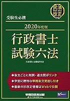 行政書士 試験六法 2020年度 (W(WASEDA)セミナー)
