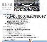 AERA (アエラ) 2019年 12/9 号【表紙:KinKi Kids 】 [雑誌] 画像