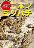 写録ニホンミツバチ