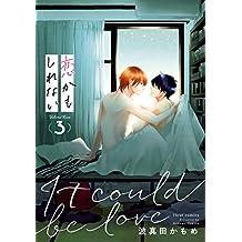 恋かもしれない 3【電子特典付き】 (フルールコミックス)