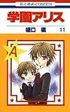 学園アリス 11 (花とゆめコミックス)