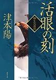 活眼の刻-柳生兵庫助(4) (双葉文庫) 画像