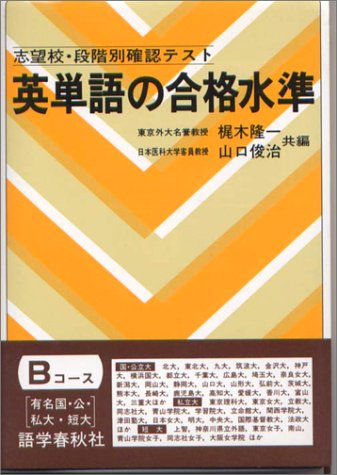 英単語の合格水準 Bコース(有名国・公・私大篇)