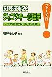 はじめて学ぶヴィゴツキー心理学―その生き方と子ども研究 (フォーラム21)