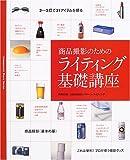 商品撮影のためのライティング基礎講座 (コマーシャル・フォトシリーズ)