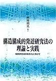 構造構成的発達研究法の理論と実践―縦断研究法の体系化に向けて