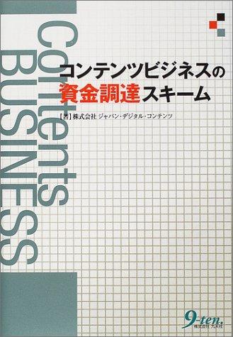 コンテンツビジネスの資金調達スキーム