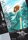 エンジェル伝説 7 (集英社文庫―コミック版)