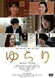 ゆらり[DVD]