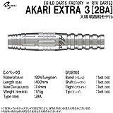 (ダーツ バレル) RYU DARTS×GILD DARTS FACTORY(リューダーツ×ギルドダーツファクトリー) AKARI EXTRA3(アカリ エクストラ3) 2BA