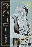 ストロベリー・デカダン EternityⅡ (バンブーコミックス 麗人セレクション)
