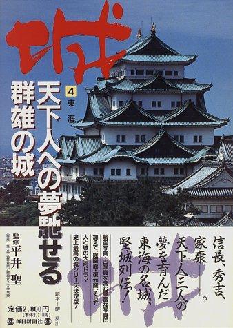 東海―天下人への夢馳せる群雄の城