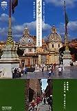 世界遺産ビジュアルハンドブック4 イタリア(1) ローマ、ヴァティカンとその周辺 [世界遺産ビジュアルハンドブックシリーズ]