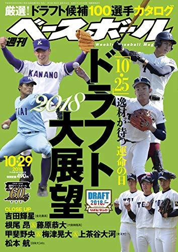週刊ベースボール 2018年 10/29 号 特集:2018 ドラフト大展望