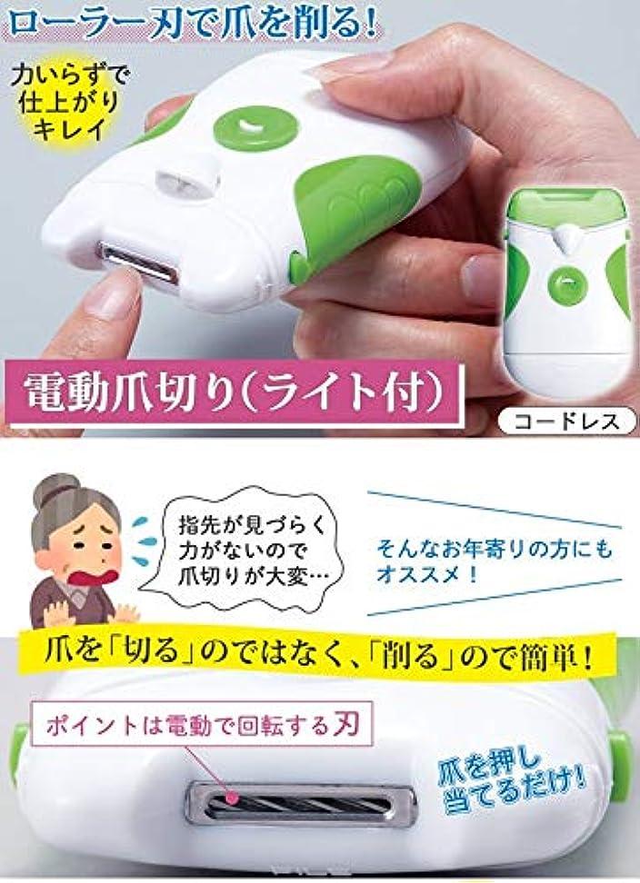 狭い冷蔵庫火曜日電動爪切り(ライト付)