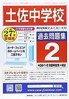 土佐中学校【高知県】 H27年度用過去問題集2「ヴィンテージ」(H26/1・2日目【2科目】解答無+模試)