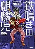鉄鳴きの麒麟児 歌舞伎町制圧編 8 (近代麻雀コミックス)