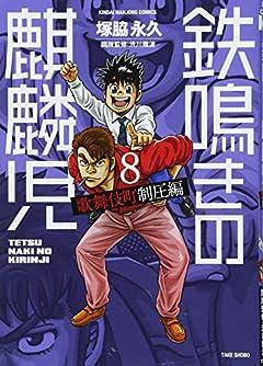 鉄鳴きの麒麟児 歌舞伎町制圧編の最新刊