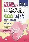 標準編 国語 近畿の中学入試 きんきの中入 (2014年度受験用)