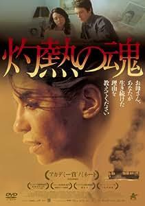 灼熱の魂 [DVD]