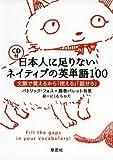 日本人に足りないネイティブの英単語100: 文脈で覚えるから「使える」「話せる」
