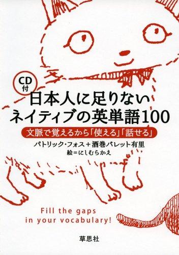 日本人に足りないネイティブの英単語100: 文脈で覚えるから「使える」「話せる」の詳細を見る